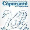 Просветительский центр Торсунова О.Г.«Сарасвати»