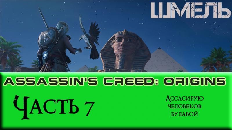 Assassin's Creed: Origins 7 - Прохождение | Скачем на верблюдах [IIIMEJIb]