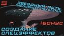 Звёздный путь Следующее поколение Создание спецэффектов