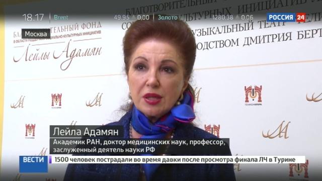 Новости на Россия 24 • В Геликон-опере прочли лекции о репродуктивном здоровье