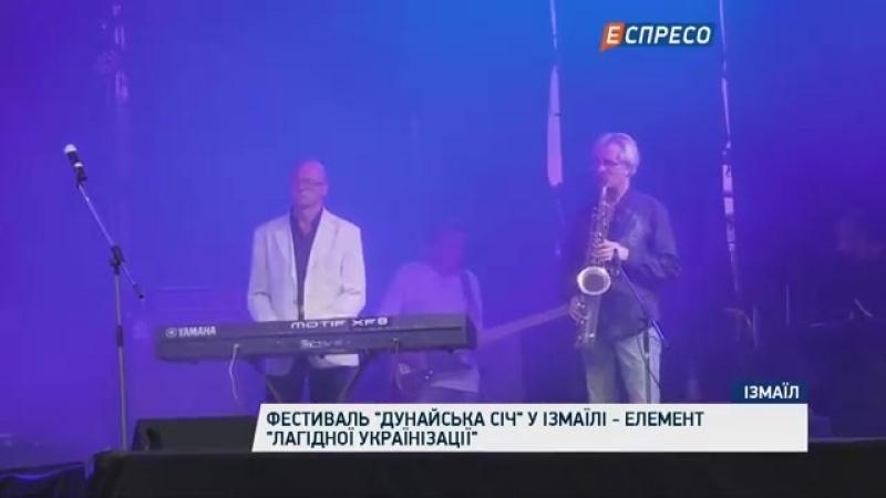 Festival_Dunayska_S_ch_u_zma_l_-_element_lag_dno_ukra_n_zac.mp4