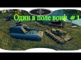 World of Tanks Один в поле воин # 1. т110е5
