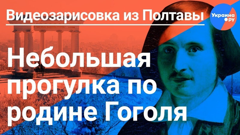 Полтава память о сражении Петра I, Гоголе и советском прошлом