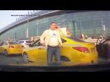 Этническая такси-мафия в Домодедово! Ethnic taxi mafia in Domodedovo!