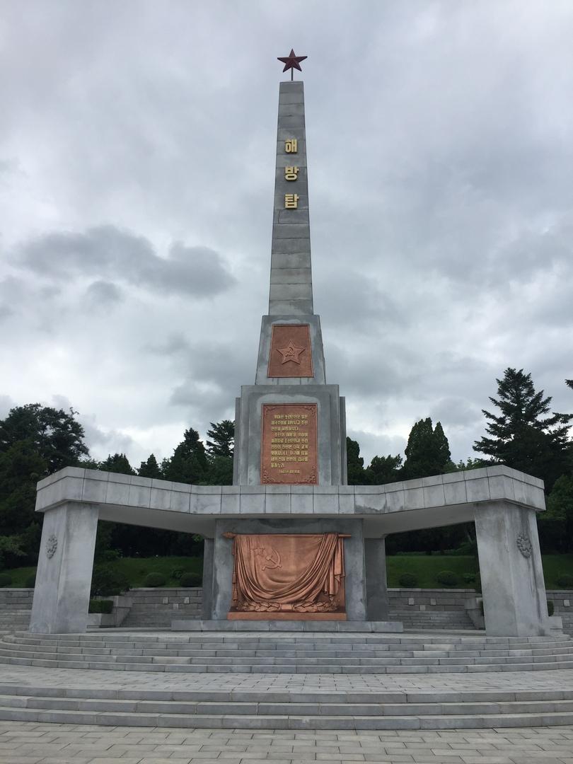 Отчет о путешествии в Северную Корею Холм Моран. Монумент советским войнам
