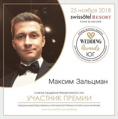 Максим Зальцман
