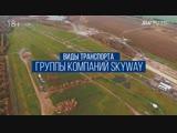 Виды транспорта компании #SkyWay