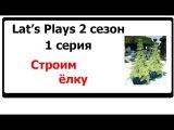 Lat's Plays сезон 2 серия 1(6) Ёлка!!!