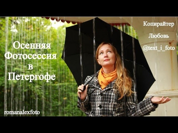 Осенняя Фотосессия Копирайтера Любови в Петергофе