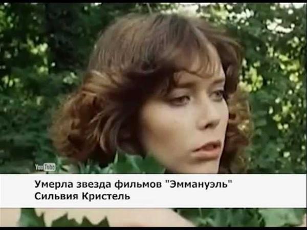 Умерла звезда фильмов Эммануэль Сильвия Кристель