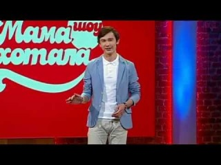 Бекир Мамедиев - К чему привел обычный лайк | Мамахохотала-шоу НЛО-TV