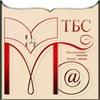 Модельная библиотека № 14 МУК ТБС