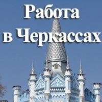 rabota_v_cherkassah