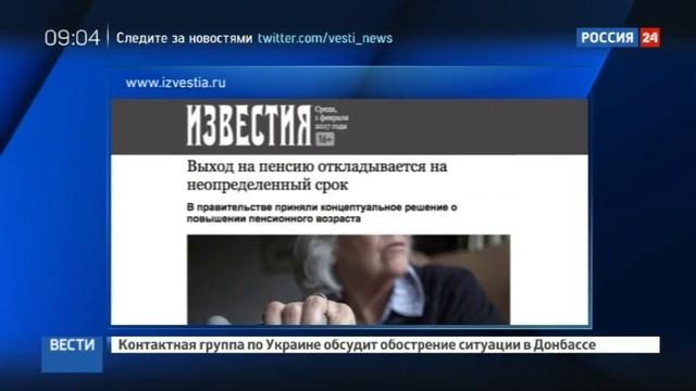 Новости на Россия 24 • Пенсионный возраст повысят до 65 лет