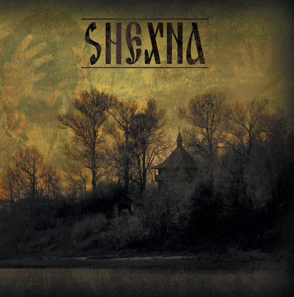 Вышел дебютный альбом SHEXNA - Shexna (2013)
