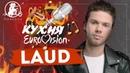 Laud не знает с кем конкурировать в Национальном отборе на Евровидение 2019 Кухня Eurovision 1