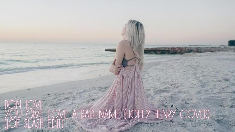 Bon Jovi - You Give Love A Bad Name (Holly Henry Cover) (Joe Slash Edit) audio (vk.com/vidchelny)