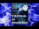 Тариф на прошлое (2013) Смотреть захватывающий 4-х серийный фантастический русский фильм онлайн