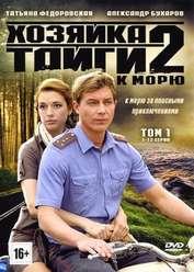 Хозяйка тайги 1-2 сезон / 2013