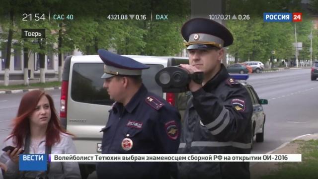 Новости на Россия 24 • У инспекторов отбирают ручные радары