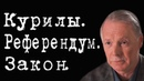 Курилы. Референдум. Закон АлексейПлотников