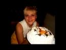 Танюшка, с днем рождения