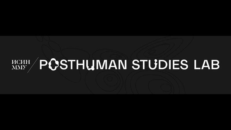 Posthuman Studies Lab. Intro / ИСИН ММУ