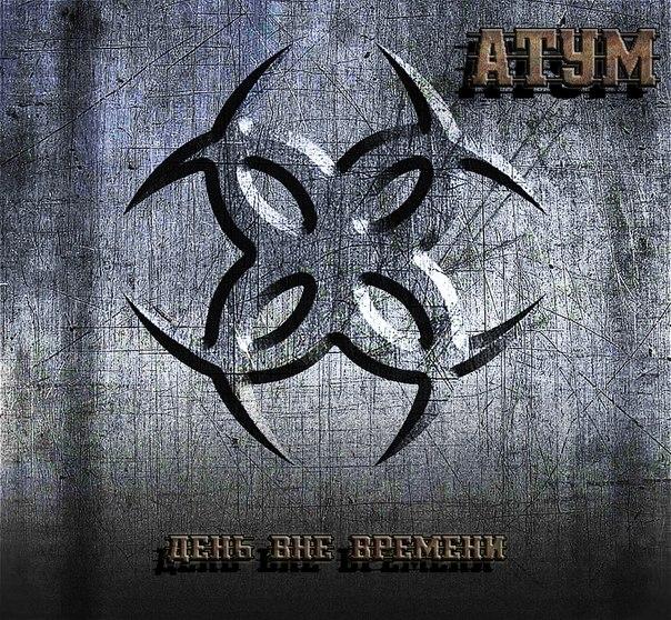 Новый альбом группы АТУМ - День вне времени (2013)