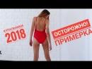 КУПАЛЬНИКИ 2018 с ПРИМЕРКОЙ АСОС ТРЕНДЫ ФАСОНЫ РАСПАКОВКА ЗАРА ТЕРРАНОВА