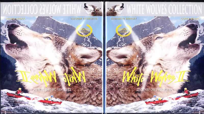 Легенда Глуши Белые волки 2 Legend of the Wild White Wolves 2 1995
