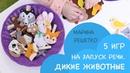 Игры на запуск речи Дикие животные Логопед Марина Решетко