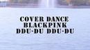COVER DANCE BLACKPINK DDU DU DDU DU ARLAN FAMILY K POP COVER GROUP