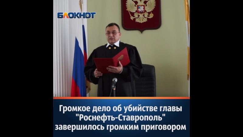 Громкий приговор по громкому делу об убийстве бывшего главы «Роснефть-Ставрополье» огласили в краевом суде