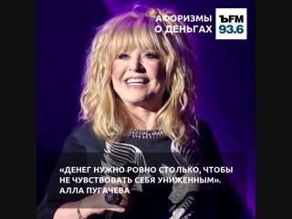 #ЪFM. Афоризмы о деньгах (Алла Пугачева и Вальтер Скотт)