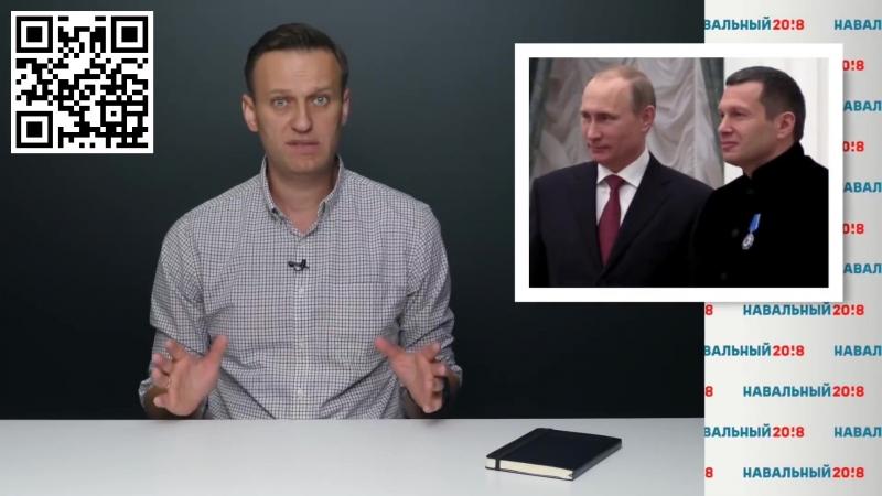 Xxx Разоблачение Владимира Соловьева - YouTube