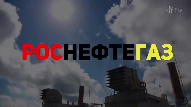 Газпром Роснефть достояние какой нации