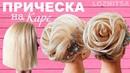 Прически на КОРОТКИЕ ВОЛОСЫ/КАРЕ. Прическа на 8 марта/ВЫПУСКНОЙ 2018  Wedding Updo for Short Hair