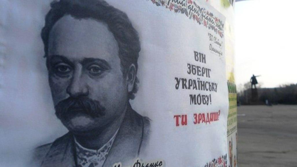 Іван Франко Міжнародний день рідної мови