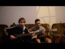 Крик душі-Потім (acoustic cover)
