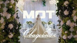 Мот — Свадебная [Рэп Revolution]