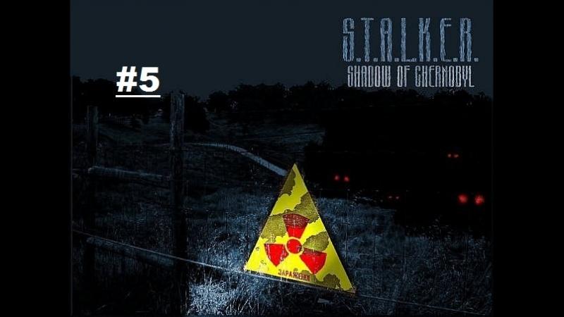 DOLBANATOR 174: S.T.A.L.K.E.R. Тени Чернобыля 5