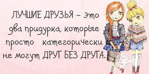Статусы про лучшую подругу 2 16 - statusday ru