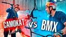 ГЕЙМ ОФ БАЙК 8: Самокат VS BMX | Влад Самокатчик против Андреева | БАЙК ПОДПИСЧИКУ