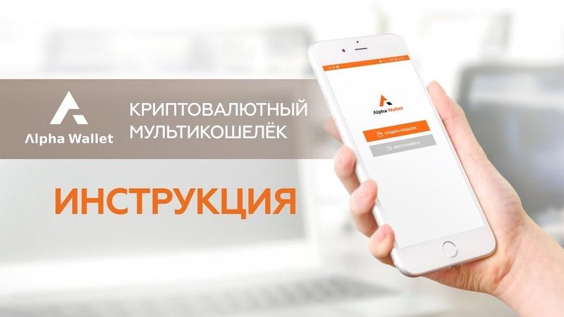 Alpha Wallet | Инструкция по применению » Freewka.com - Смотреть онлайн в хорощем качестве