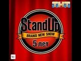 Пятилетие «STAND UP», 1 выпуск (13.05.2018)   HD