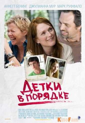 Детки в порядке / The Kids Are All Right (2010) смотреть