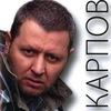 КАРПОВ - 3 СЕЗОН СКОРО!