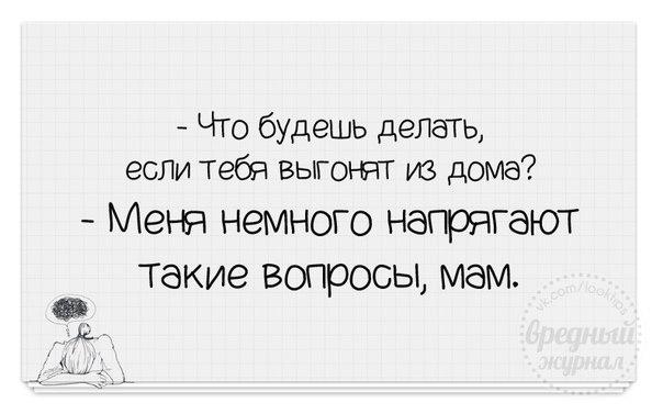 Анекдоты семейные №709