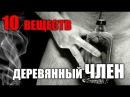 10 ВЕЩЕСТВ делающих ЧЛЕН ДЕРЕВЯННЫМ!