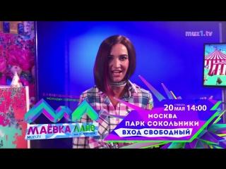 Ольга Бузова зовёт тебя на Маёвку Лайв 2017